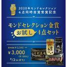 モンドセレクション金賞受賞4点セット