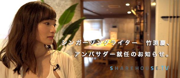 シンガーソングライター竹渕 慶さんが東京シェアハウスのアンバサダーに就任!
