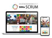 SDGsに取り組む企業や団体を応援するメディア『SDGs SCRUM』