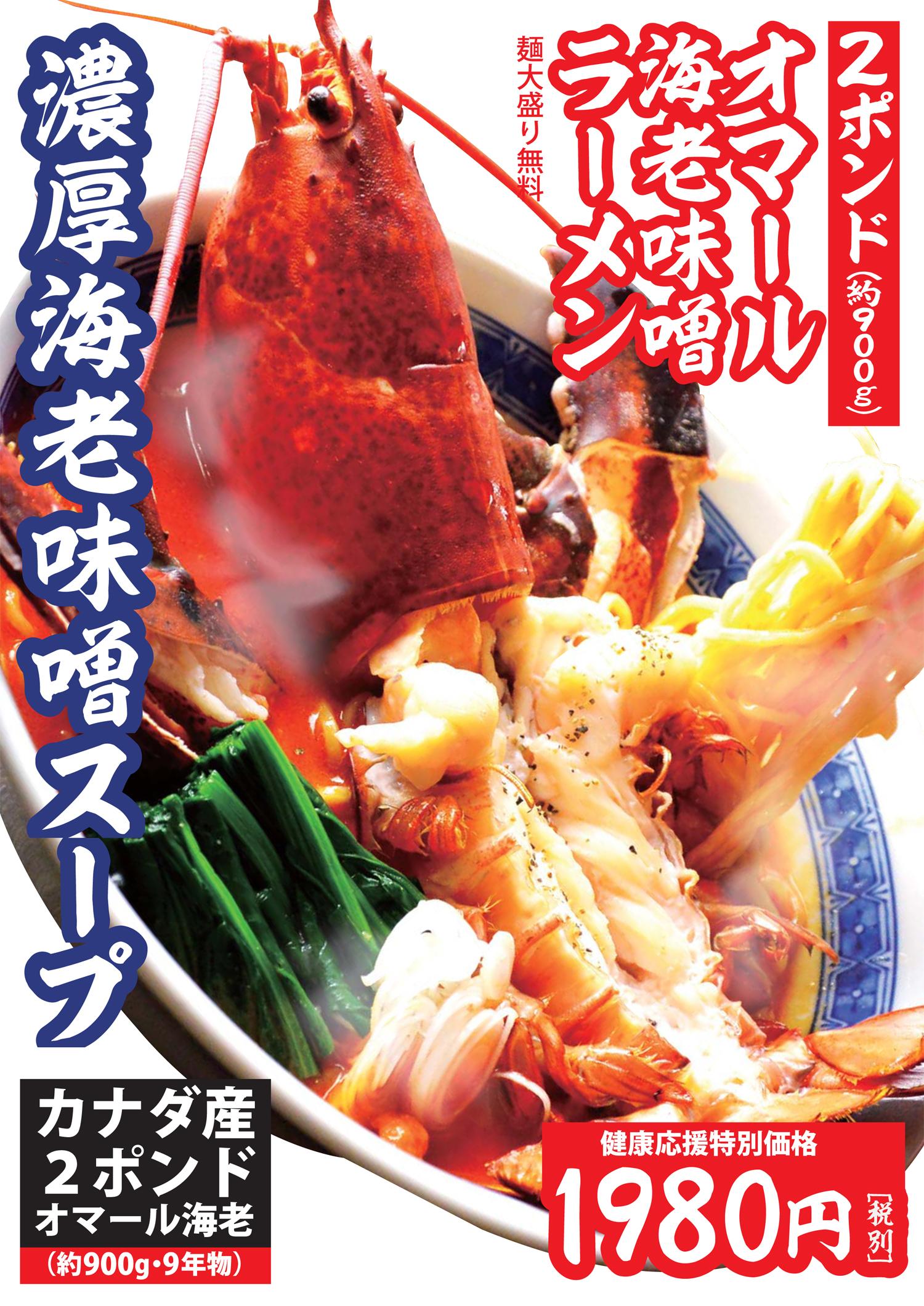 9年物!通常の2倍の大きさの2ポンドオマール海老を使用した「オマール海老味噌ラーメン」を大阪の海老専... 画像