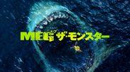 """ジェイソン・ステイサム VS 伝説の巨大ザメ""""メガロドン""""!超大型海洋パニック・アクション映画『MEG ザ・モンスター』 2020年8月8日(土)フジテレビ系土曜プレミアムで地上波初放送!"""