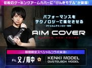 aimcover_collaboration