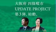 エン・ジャパン×四條畷市採用支援プロジェクト(第三弾)