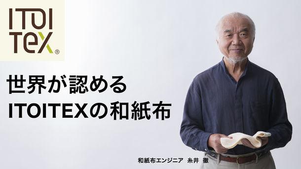 ITOI生活文化研究所「ビロード和紙布プロジェクト」クラウドファンディング「Makuake(マクアケ)」にて2020年8月28日(金)までご支援を募集!