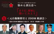 元自衛隊将官とZoom相談会