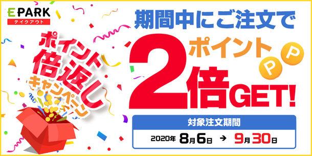 飲食店の持ち帰り注文サイト EPARKテイクアウト 8月6日より「ポイント2倍キャンペーン」をスタート!