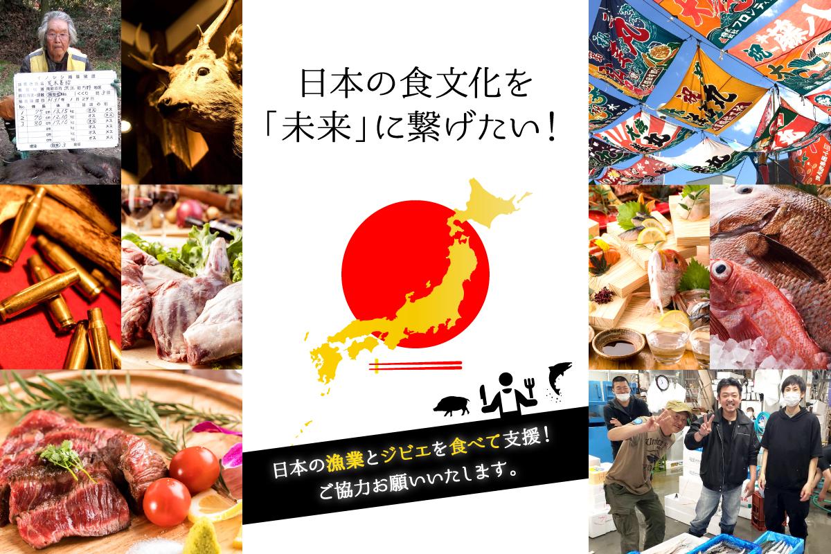 """鮮度抜群の""""魚やジビエ""""業界を支援!大切な卸業者を守るべくクラウドファンディングプロジェクトを開始 画像"""