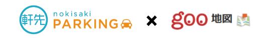 駐車場シェアの「軒先パーキング」goo地図とサービス連携