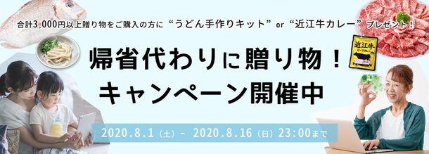 """""""帰省はできないけど実家に贈り物をしたい""""という想いを県と地元企業が後押しするキャンペーン開催中!滋賀県の特産品を30%OFFで買えるネットショップが人気"""