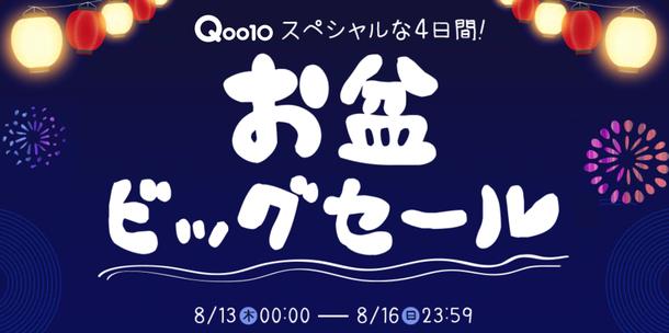 おうち時間を盛り上げるショッピングイベント Qoo10「お盆ビッグセール」開催<開催期間:2020年8月13日(木)~8月16(日)>