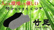 竹足(タケアシ)