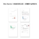 Mist Barrierの除菌効果(第三者機関で証明済み)