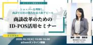 商談改革のためのID-POS活用セミナー