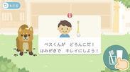 初回ホーム画面(アプリイメージ)