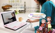 介護技能実習生のオンライン日本語レッスン1