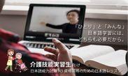 介護技能実習生のオンライン日本語レッスン2