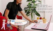 介護技能実習生のオンライン日本語レッスン3