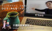 介護技能実習生のオンライン日本語レッスン4