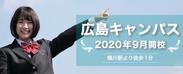 2020年9月1日に「広島キャンパス」を開校
