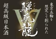 騨飛龍 Twitterキャンペーン1