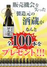 騨飛龍 Twitterキャンペーン2
