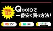 Qoo10で一番安く買う方法!