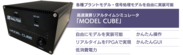 図1 高速演算リアルタイムシミュレータ「MODEL CUBE」