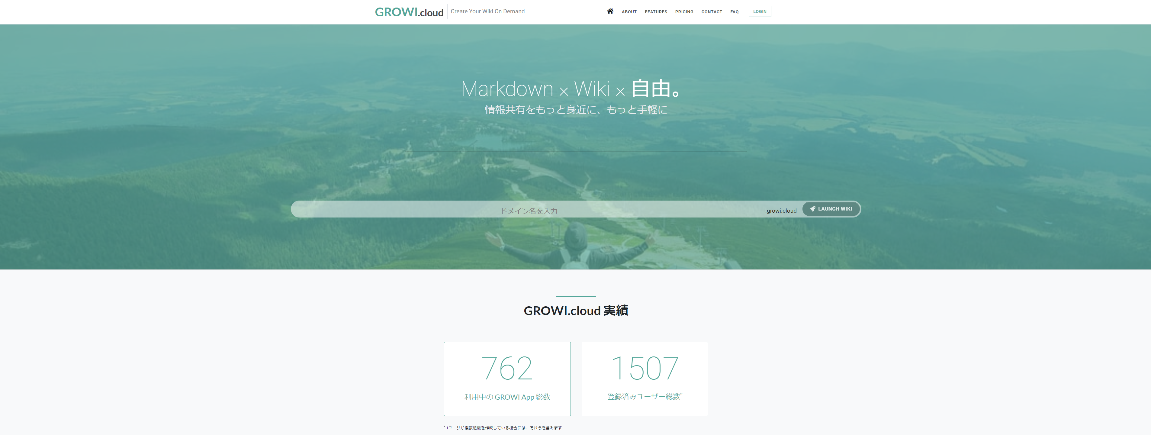 GROWI.cloud topページ