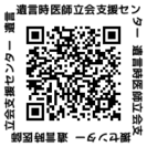 仔細確認先サイトのQRコード