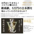 騨飛龍Twitterキャンペーン1