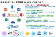 サービス名:ネクストセット・安否確認 for Office 365 とは?
