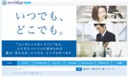 エンカレッジオンライン_TOP