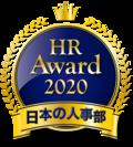 HRアワード_ロゴ