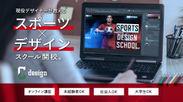 PSI主催のスポーツ×デザインのスクールが開校