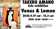 TAKERU AMANO「Venus & Lemon」