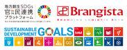 ブランジスタが内閣府設置の「地方創生SDGs官民連携プラットフォーム」に参画