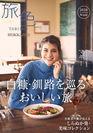 地方自治体専用の別冊版「旅色」北海道・白糠町