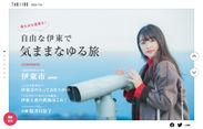 地方自治体専用の別冊版「旅色」静岡県伊東市