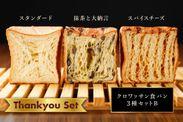サンキューセット(税込3,900円)