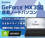 MX350 搭載 ノートPC