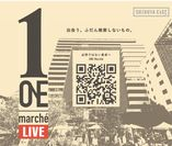 ONEマルシェLIVE!