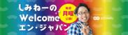 しみねーのWelcome エン・ジャパン