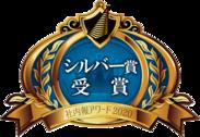 「社内報アワード2020」シルバー賞受賞