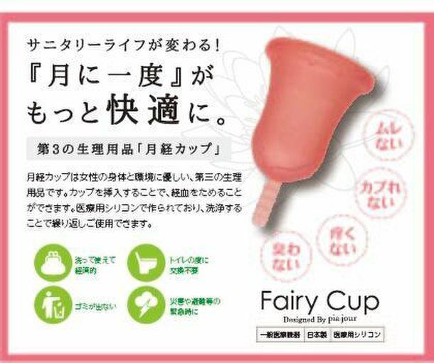サニタリーライフが変わる!『ひとつ』持ってる安心感 株式会社EXIAは、カップ型の生理用品「FairyCup」と洗浄・保管カップ「CleanCup」を2020年10月1日に発売