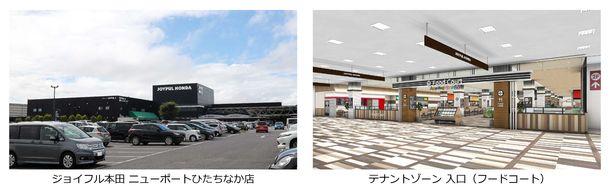 ジョイフル本田 ニューポートひたちなか店 テナントゾーン 10月1日(木)新規店舗を追加してリニューアルオープン