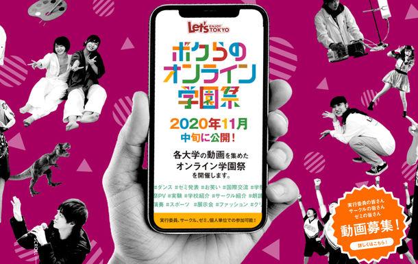 オンラインで広がる、新時代の学園祭「ボクらのオンライン学園祭」開催決定!