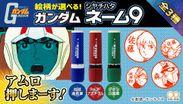 機動戦士ガンダム シヤチハタ ネーム9