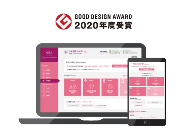 さくら情報システム「年末調整Web申告」サービスが「2020年度グッドデザイン賞」を受賞