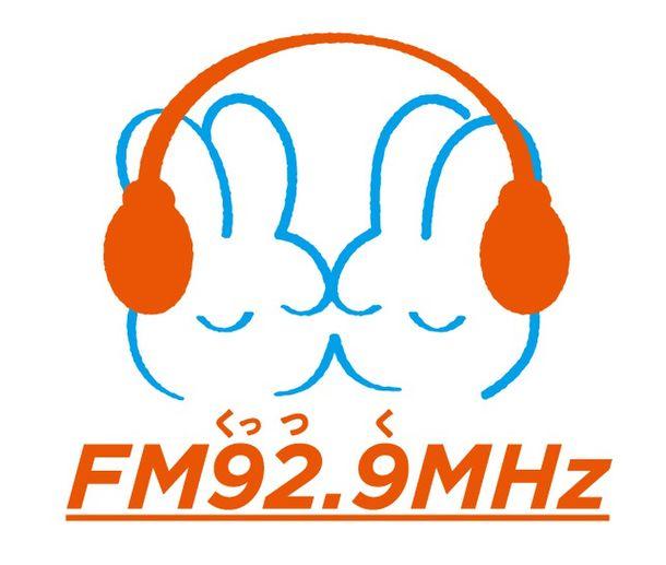 9月29日はくっつくFM東海ラジオの日 音楽でくっつく1DAY!