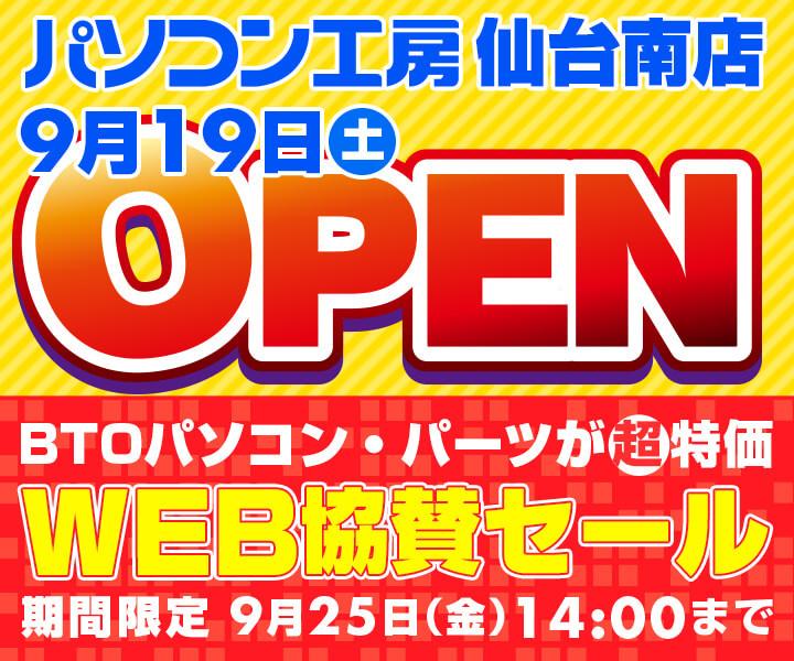 パソコン工房 WEBサイトにて、『パソコン工房 仙台南店 9/19(土)オープン WEB協賛セール』開催!